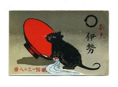 Vintage Japanese matchbox label, c1920s-1930s by crackdog, via Flickr