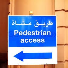 Image result for arabic street signs Arabic Words, Arabic Quotes, Vocabulary Builder, Improve Your Vocabulary, Verb Forms, Arabic Lessons, 50 Words, Arabic Language, Learning Arabic