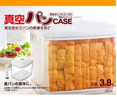 【楽天市場】湿気を嫌う食品の保存に 真空パンケース ポンプ付き BBR4N【RCP】fs2gm:ライフテック フーズ&コスメ