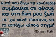 Funny Memes, Jokes, Greek Quotes, Fun Time, Make Me Smile, Good Times, Life Quotes, Wisdom, Lol