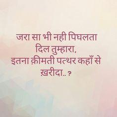Pathr k sanam tujhe humne mohabt ka khuda jana💔💔. Hindi Quotes Images, Shyari Quotes, Hindi Words, Desi Quotes, Hindi Quotes On Life, People Quotes, True Quotes, Words Quotes, Joker Quotes