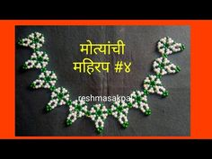 #मोत्यांची#महिरप #४ - YouTube Beaded Jewelry, Beaded Necklace, Beadwork Designs, Useful Origami, Diwali Decorations, Wallpaper Free Download, Beading Tutorials, Bead Crafts, Beaded Embroidery