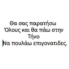"1,585 ""Μου αρέσει!"", 21 σχόλια - @international_quotess στο Instagram: ""✈️ #greekquote"""