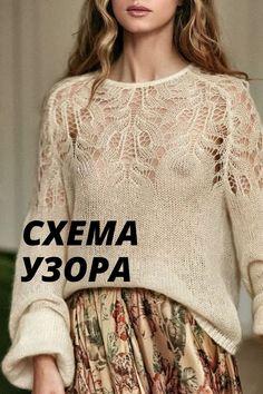 Lace Knitting, Knit Crochet, Knitting Patterns, Crochet Patterns, Yarn Sizes, Mohair Sweater, Knitted Bags, New Wardrobe, Pull