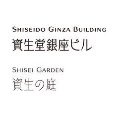 資生堂書体を用いたロゴ