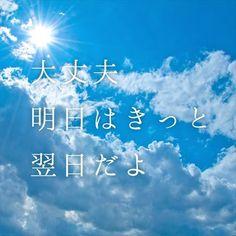「大丈夫 明日はきっと翌日だよ」 Twitterで流行した「あたりまえポエム」まさかの書籍化 - ねとらぼ Poems, Neon Signs, Humor, Japanese, Funny, Happy, Poster, Japanese Language, Poetry