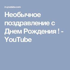 Необычное поздравление с Днем Рождения! - YouTube