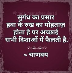 Chanakya Niti Hindi Quote