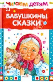 """Книга: """"Бабушкины сказки"""". Купить книгу, читать рецензии   ISBN 978-5-9951-1638-7   Лабиринт"""