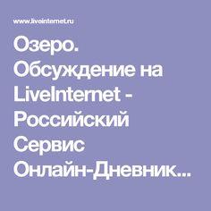 Озеро. Обсуждение на LiveInternet - Российский Сервис Онлайн-Дневников