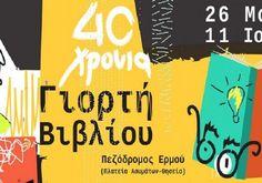 40 χρόνια Γιορτή Βιβλίου, 26/5 – 11/6 Έκθεση βιβλίου στον πεζόδρομο της Ερμού ...