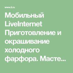 Мобильный LiveInternet Приготовление и окрашивание холодного фарфора. Мастер-класс от Ledivseti  | Марриэтта - Вдохновлялочка  Марриэтты |