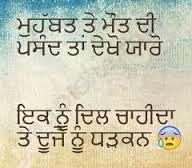 23 Best Whatsapp Status In Punjabi Images Punjabi Status