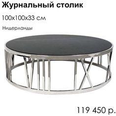 Круглый дизайнерский #журнальныйстолик с резными римскими цифрами. _______________________________________________________ #дизайнерскаямебель #furnituredesign #мебель #furniture #дизайнквартиры #мебельвналичии #мебельпремиумкласса #эксклюзивнаямебель #мебельлюкс #дизайнеринтерьера #interior #мебельиталии #interiordesigner #interiordesign  #мебельмосква #дизайндома #интерьер #скидки #мебельназаказ #мебельотпроизводителя #furniturejakarta #дизайнинтерьера #распродажа #furniturejepara…