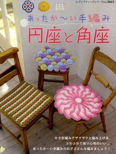 Crochet CUSHIONS FOR STOOLS 5  Japanese Pattern Book by pomadour24