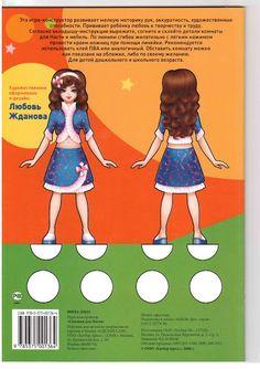 """спальня для Насти """"Хатбер-пресс"""" 2006 - Svetlana Dolls - Picasa Web Albums"""