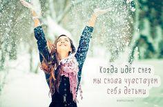 Когда идет снег мы снова чувствуем себя детьми