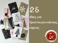 25 ιδέες για diy Χριστουγεννιάτικες κάρτες! - Νεράιδες και Δράκοι