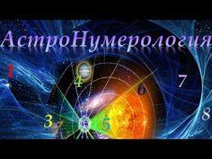 Астронумерология - как сочетание нумерологии и астрологии - применение в...