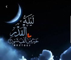 Laylat al-Qadr, variously rendered in English as the Night of Decree, Night of Power, Night of Value, Night of Destiny, or Night of Measures, is, in Islamic belief, the night when the Quran was first .. شب قدر مبارک، Laylat Al Qadr, Quran, Destiny, Islamic, Medicine, Neon Signs, English, Night, Movie Posters