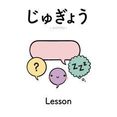 [447] じゅぎょう | jugyou | lesson