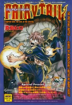 Fairy Tail 406 - Page 1