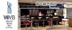 NEWS - Pieroth    World Wine Bar by Pieroth now opens the third branch at Shin Chitose Airport in Hokkaido.