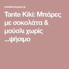 Tante Kiki: Μπάρες με σοκολάτα & μούσλι χωρίς ...ψήσιμο