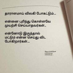 Sweet Quotes, True Quotes, Qoutes, Positive Motivation, Positive Quotes For Life, Voice Quotes, Tamil Love Quotes, Deep Quotes About Love, Confidence Quotes
