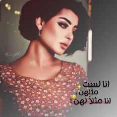 Girly M, Beauty Portrait, Photos Tumblr, Arabic Love Quotes, Aesthetic Makeup, Vows, Life Quotes, Lady, Photography