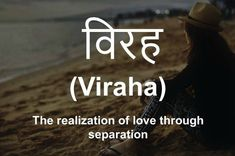 16 Beautiful Untranslatable Hindi Words You Didn't Know You Needed I Needed You Quotes, Needing You Quotes, Sanskrit Quotes, Sanskrit Words, Words In Other Languages, Facial For Dry Skin, Hindi Language Learning, Poetic Words, Hindi Words