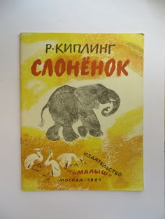 Small elephant. Kipling. 1981. Soviet vintage children's book. Book illustrations. Illustrator Charushin. Russian and Soviet vintage. USSR