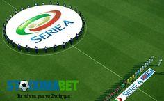 Serie A : Προγνωστικά της Κυριακής – 22η αγων. - Stoiximabet