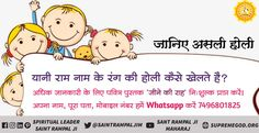 The divine will come closer By true devotion, not with fake colors. so play this Holi with God Kabir. before celebrating Holi, learn about the God (God Kabir) who helps his devotee moment?
