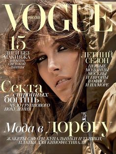 Catherine McNeil VOGUE Russia #5 2014 fashion celebrity monthly