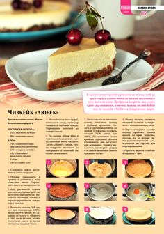 Russian Recipes, Baking Tips, Sugar Cookies, Bakery, Cheesecake, Food And Drink, Yummy Food, Sweets, Eat