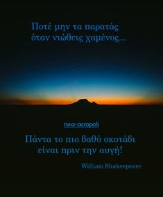 Greek Quotes, William Shakespeare, Movie Posters, Film Poster, Billboard, Film Posters