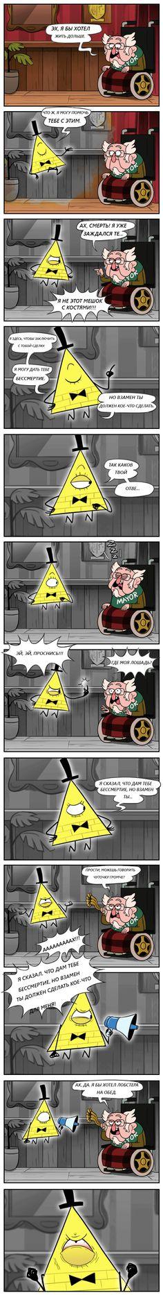 ГФ Комикс. Мэр и Билл