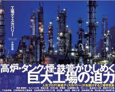工場ディスカバリー 小林 哲朗, http://www.amazon.co.jp/dp/4757217498/ref=cm_sw_r_pi_dp_DNpGrb07VATBR