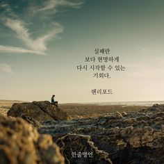 Famous Quotes, Best Quotes, Korean Language, Writing, Feelings, Sayings, Wallpaper, Movie Posters, Inspiration