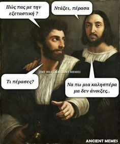 Funny Greek Quotes, Funny Quotes, Funny Memes, Jokes, Funny Shit, Funny Stuff, Ancient Memes, Funny Stories, Beach Photography