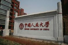 Corruption at Renmin University: Anti-Corruption Campaign has reached China's Ivory Towers
