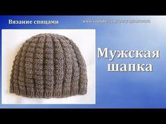 Вязание спицами. Мужская шапка спицами. Knitting needles. Men's hats spokes. - YouTube
