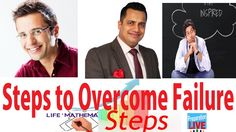 How to overcome failure | 5 step to overcome by great leaders in hindi