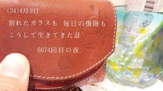(34)4月9日 #小さいふ #だいやりー   埋め込み画像への固定リンク Sunglasses Case, Twitter