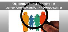 5 типов клиентов в инфобизнесе и их основные возражения | Сайт Виталия Кузнецова