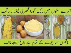 Permanent Skin Whitening with Boil Potato Get Milky Whiten Skin Result Permanent Skin Whitening Remedy, Get Fair Skin, Glowing Skin and Spotless skin wi. Whiten Skin, Skin Whitening, Fair Skin, Glowing Skin, The 100, Remedies, Potatoes, Beauty, Potato