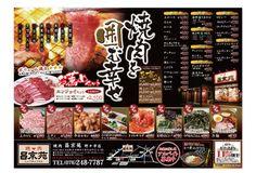 焼肉 チラシ - Google 検索