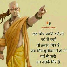 Super quotes inspirational motivational life in hindi ideas Chankya Quotes Hindi, Inspirational Quotes In Hindi, Gita Quotes, Motivational Picture Quotes, Inspire Quotes, Funny Quotes, Good Thoughts Quotes, Good Life Quotes, Morning Thoughts