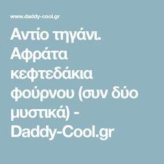 Αντίο τηγάνι. Αφράτα κεφτεδάκια φούρνου (συν δύο μυστικά) - Daddy-Cool.gr Daddy, Fathers